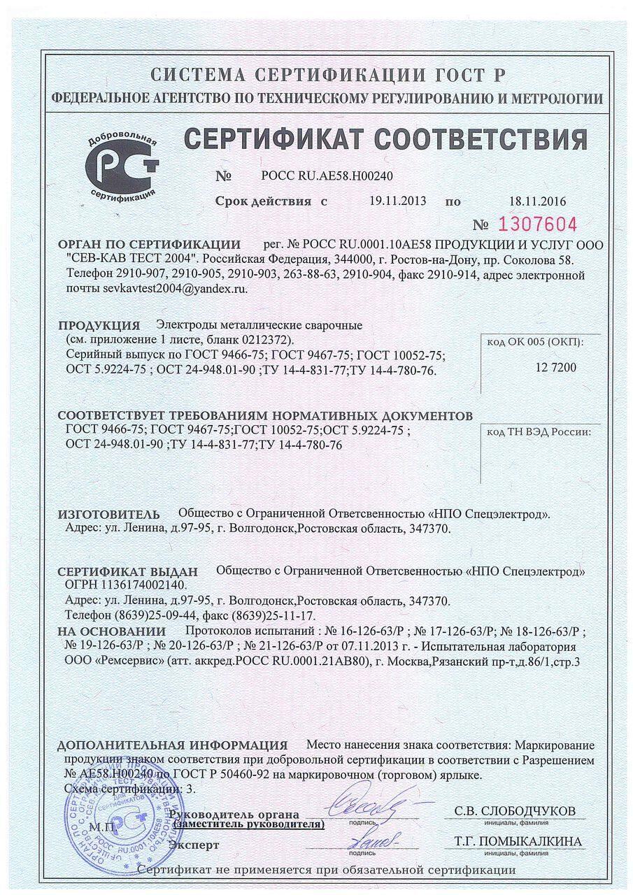 Скачать сертификат на озл-6, гост 10052-75 сертификация в ла2 список